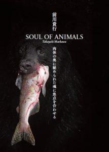SOUL_OF_ANIMALS_hyoshi